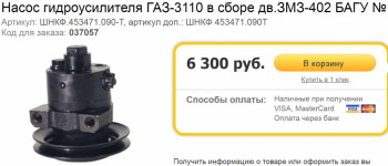 Артикул: ШНКФ.453471.090-Т или ШНКФ 453471.090Т. - ГУР..png