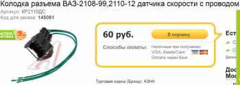 Артикул: КР2110ДС - Артикул КР2110ДС.png