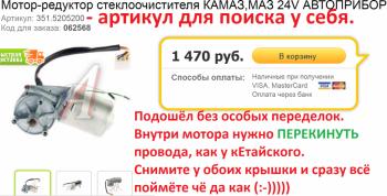Моторчик от Татарина в BAW чик. - Артикул его 351.5205200.png
