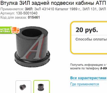 Артикул втулки: 130-5001040 - Артикул втулки 130-5001040.png