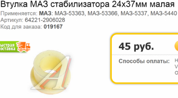 Артикул МАЗ овской втулки: 64221 2906028 - Артикул МАЗовской втулки 64221 2906028.png