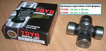 Toyo: ST1638 или ST1639 - Toyo ST1638 или ST1639 .jpg