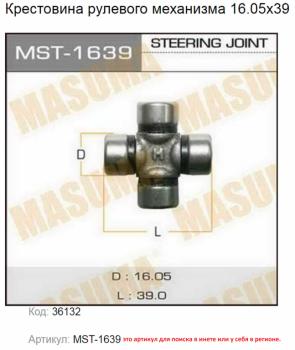Артикул: MST-1639 - Артикул MST-1639.png