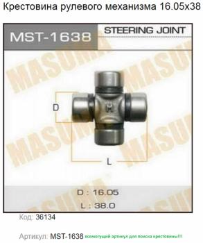 Артикул: MST-1638 - Артикул крестовины MST-1638.png