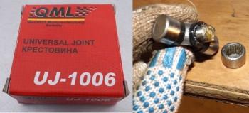 Артикул: UJ1006 - Артикул её UJ1006.jpg