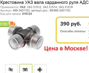 Артикул от УАЗ а. 469-3401153 или ВК469-3401153 - Артикул от УАЗа 469-3401153 или ВК469-3401153.png