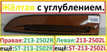 213-2502L или 213-2502R - 213-2502L 213-2502R .jpg