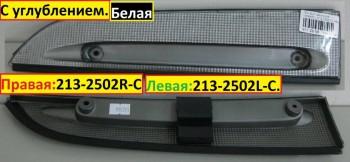213-2502L-C или 213-2502R-C - 213-2502L-C 213-2502R-C.jpg