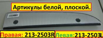 213-2503L или 213-2503R - 213-2503L 213-2503R .png