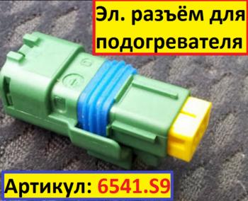 Артикул: 6541.S9 - 6541.S9.png