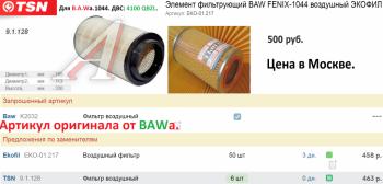 воздушный фильтр на BAW 1044 е2 - Артикулы 9.1.128 или ЕКО-01.217.png