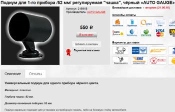 Цена в Москве за 52, 53 мм. - Цена в Москве за 52, 53 мм..png