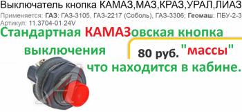Артикул: 11.3704-01 24V - Артикул 11.3704-01 24V.png