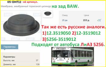 Артикулы: 05-DMT12 или 12.3519050 или 12-3519012 или 5256-3519012 - Артикулы 05-DMT12 или 12.3519050 или 12-3519012 или 5256-3519012.png