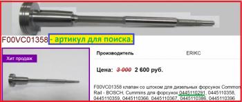 Артикул мультипликатора для форсунки BAW 1065 Евро 3: F00RJ01358 - Артикул мультипликатора для форсунки BAW 1065 Евро3 F00RJ01358.png