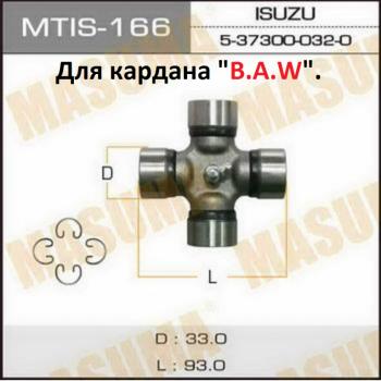 Крестовина для B.A.W. Артикул: MTIS-166 или 5-37300-032-0 - Крестовина для B.A.W. Артикул MTIS-166 или 5-37300-032-0.png