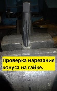 Вон на гайке тренируйся  - Проверка нарезания конуса на гайке..jpg