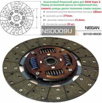 Диск сцепления для BAW Евро 3 от Nissan Atlas, Isuzu Elf. Артикул: NSD009U - Диск сцепления для BAW Евро 3 от Nissan Atlas,  Isuzu Elf.  Артикул NSD009U.png