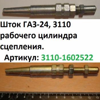 Шток ГАЗ-24,3110 рабочего цилиндра сцепления. Артикул: 3110-1602522 - Шток ГАЗ-24,3110 рабочего цилиндра сцепления. Артикул 3110-1602522.png