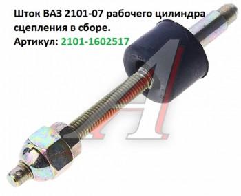 Шток ВАЗ 2101-07 рабочего цилиндра сцепления в сборе. Артикул: 2101-1602517 - Шток ВАЗ 2101-07 рабочего цилиндра сцепления в сборе. Артикул 2101-1602517.jpg