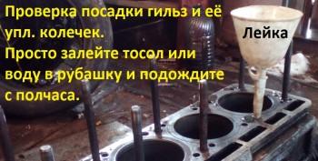 Пролив водой блока после установки гильз. - Пролив водой блока после устоновки гильз..jpg