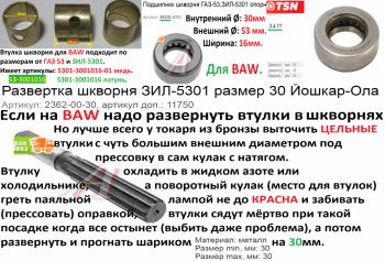 Втулки для BAW. Артикулы 5301-3001016-01 или 5301-3001016 и 53-3001016 - Втулки для BAW. Артикулы 5301-3001016-01 или  5301-3001016 или 53-3001016 - копия.png