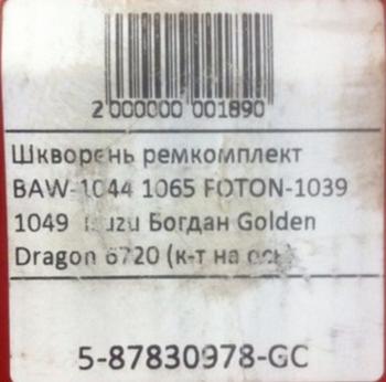 Артикул ремомплекта: 5-87830978-GC - Артикул ремомплекта 5-87830978-GC.png