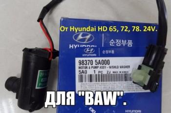 Моторчик 24 V от Hyundai HD 65, HD 72, HD 78. Артикул: 98370-5A000 - Моторчик 24 V от Hyundai HD 65, HD 72, HD 78..jpg