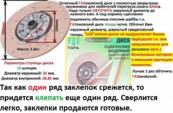 ГАЗ оновский диск для BAW Артикул: 53-1601130 - ГАЗоновский диск для BAW. Артикул 1601130-01.jpg