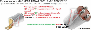Артикулы. 24V: PC401 12V: PC57 - Артикулы PC401 PC57.png